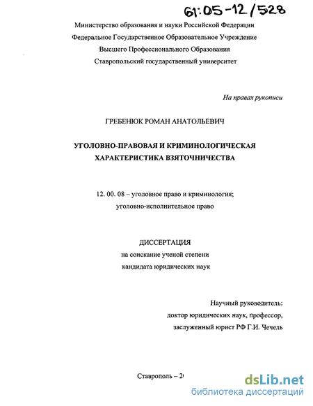 Криминалистическая характеристика взяточничества диссертация 9131