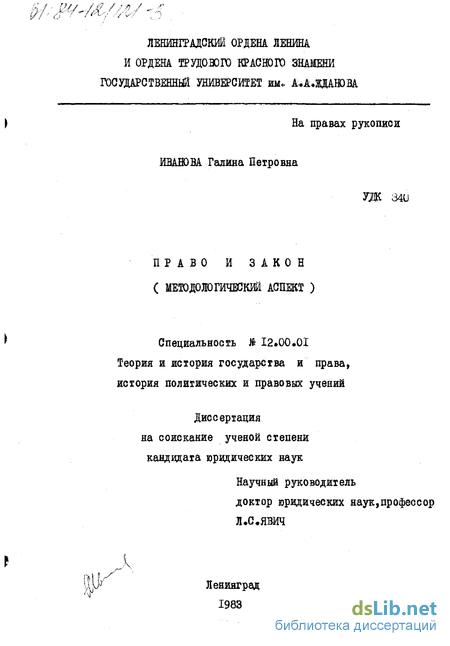 Диссертация право и закон 5463