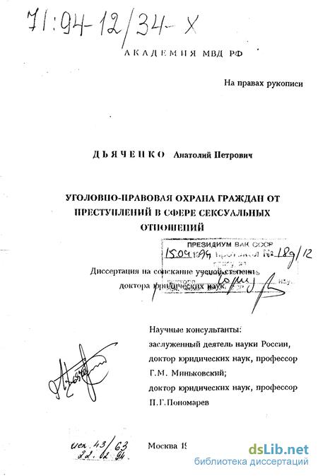 Дьяченко а п уголовно правовая охрана в сфере сексуальных отношений