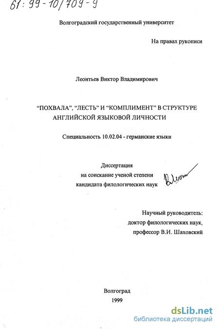 Похвала лесть и комплимент в структуре английской   Похвала лесть и комплимент в структуре английской языковой личности Леонтьев Виктор Владимирович