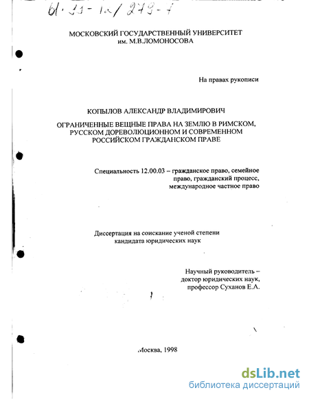 вещные права на землю в римском русском дореволюционном и  Ограниченные вещные права на землю в римском русском дореволюционном и современном гражданском праве