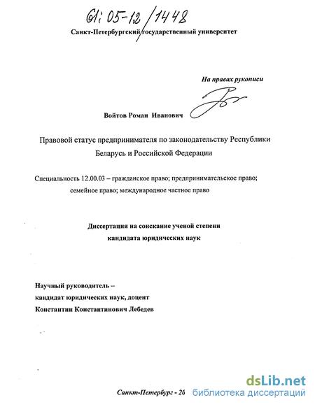статус предпринимателя по законодательству Республики Беларусь и  Правовой статус предпринимателя по законодательству Республики Беларусь и Российской Федерации