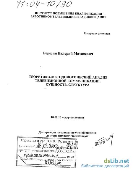 Теоретико-методологический анализ телевизионной коммуникации: сущность, структура