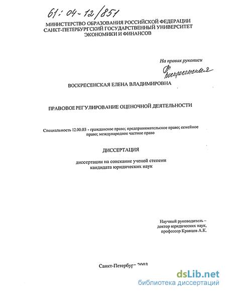 регулирование оценочной деятельности Правовое регулирование оценочной деятельности