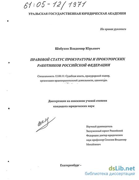 Правовой статус прокурорских работников реферат 4476
