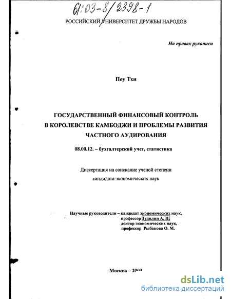 финансовый контроль в Королевстве Камбоджи и проблемы развития  Государственный финансовый контроль в Королевстве Камбоджи и проблемы развития частного аудирования