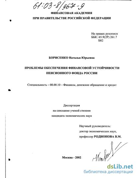 обеспечения финансовой устойчивости пенсионного фонда России Проблемы обеспечения финансовой устойчивости пенсионного фонда России