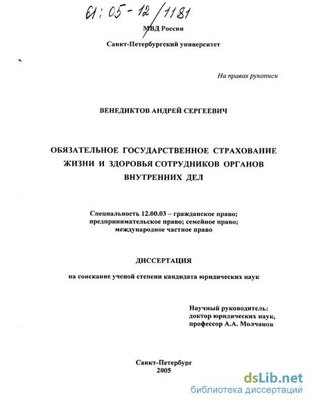 государственное страхование жизни и здоровья сотрудников органов  Обязательное государственное страхование жизни и здоровья сотрудников органов внутренних дел