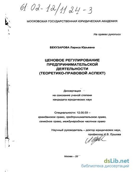 Правовой аспект бекузарова лариса