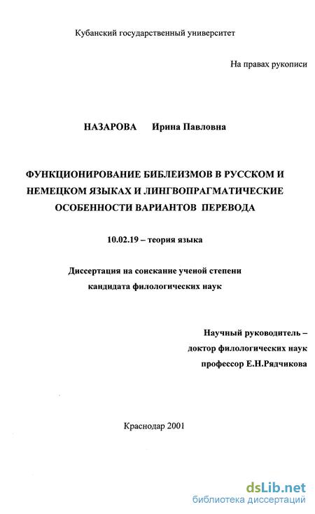Пример перевода анализа крови с русского на немецкий Справка освобождение от бассейна Добрынинская