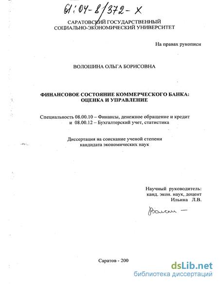 состояние коммерческого банка оценка и управление Финансовое состояние коммерческого банка оценка и управление