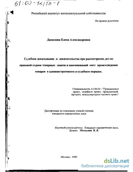 Судебное доказывание в гражданском процессе диссертация 8200