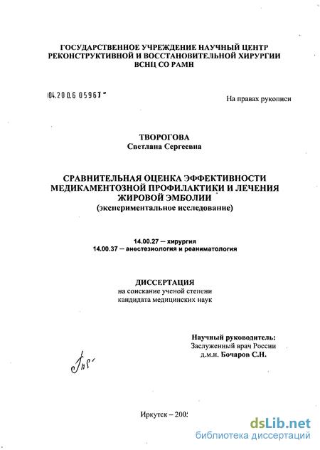 оценка эффективности медикаментозной профилактики и лечения ...
