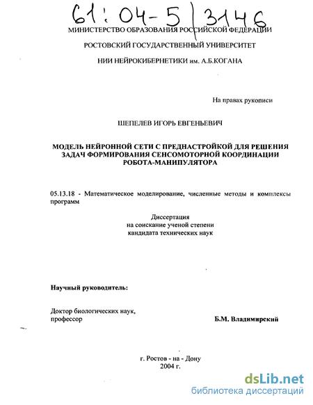 Нейронные сети авторефераты диссертаций 2210
