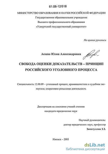 оценки доказательств принцип российского уголовного процесса Свобода оценки доказательств принцип российского уголовного процесса