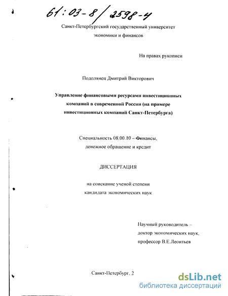 Управление финансовыми ресурсами компании диссертация 4287