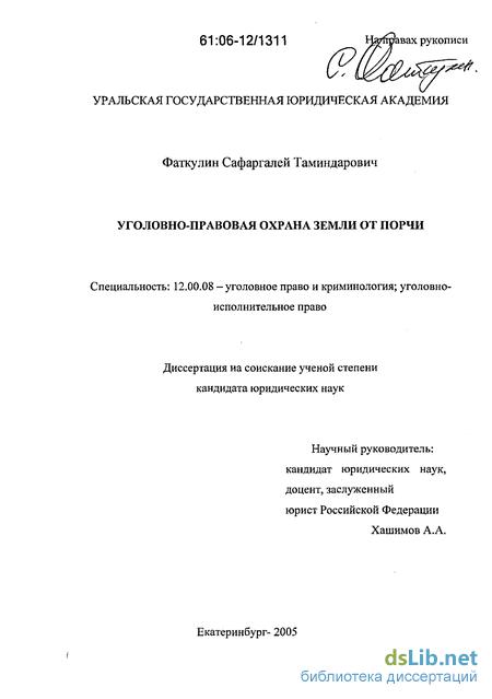 254 ук рф судебная практика