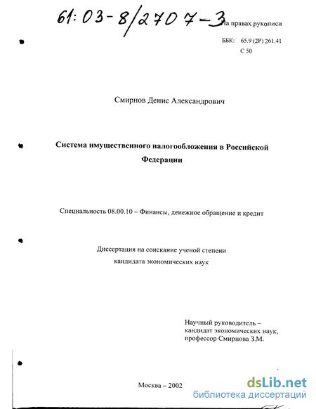 имущественного налогообложения в Российской Федерации Система имущественного налогообложения в Российской Федерации