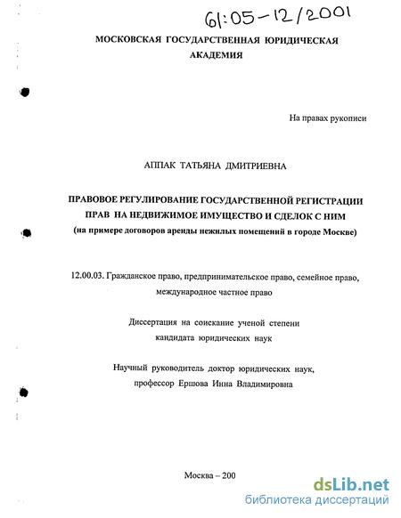 диссертации регистрация прав на недвижимое имущество сущности, несмотря