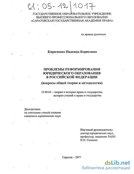 вопросы об образовании в россии