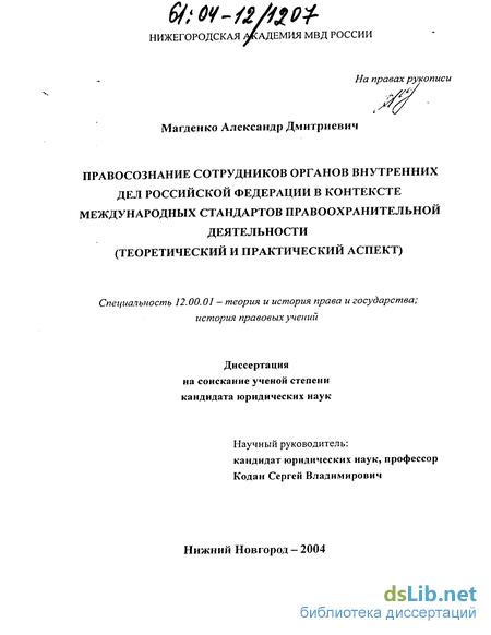 Правосознание сотрудников органов внутренних дел Российской  Правосознание сотрудников органов внутренних дел Российской Федерации в контексте международных стандартов правоохранительной