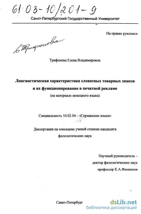 Товарный знак и печатная реклама создание объявления яндекс директ