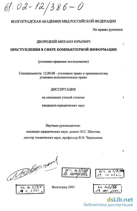 Преступления в сфере компьютерной информации (уголовно-правовое исследование) тема диссертации по юриспруденции.