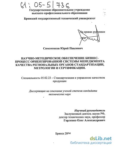 Литература брянский а н метрология и сертификация 1997 сертификация, аттестация, редактирование