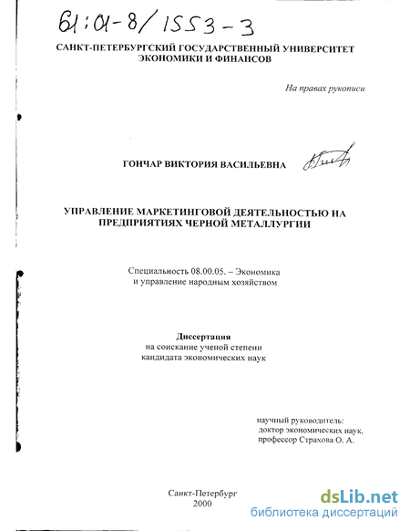 Управление маркетинговой деятельностью предприятия диссертация 352