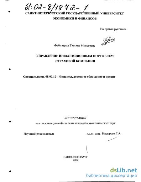 """Диссертация и автореферат на тему  """"Управление инвестиционным портфелем страховой компании """". disserCat..."""