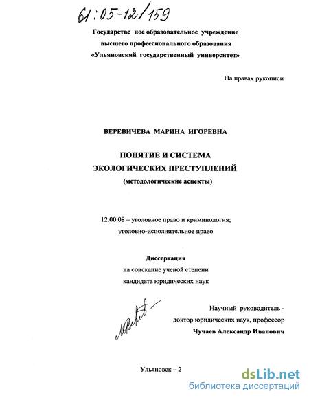 и система экологических преступлений Методологические аспекты  Понятие и система экологических преступлений Методологические аспекты