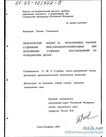 Реферат прокурорский надзор за судебными приставами 9192