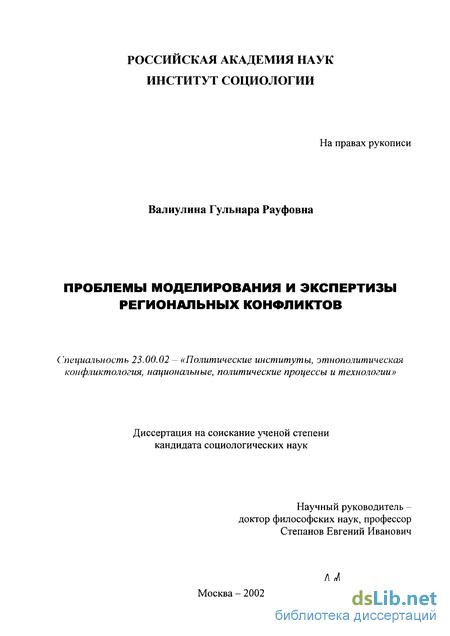 Моделирование в экспертизе диссертация 4053