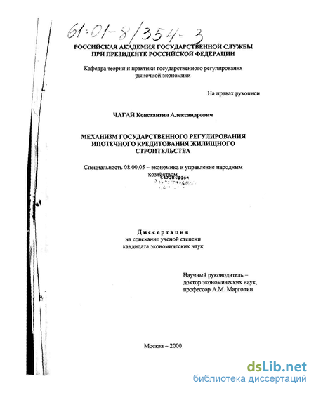государственного регулирования ипотечного кредитования жилищного  Механизм государственного регулирования ипотечного кредитования жилищного строительства
