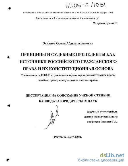 и судебные прецеденты как источники российского гражданского права  Принципы и судебные прецеденты как источники российского гражданского права и их конституционная основа