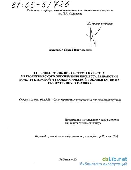 Метрологическое обеспечение сферы услуг сертификация продукции и систем качества стандартизация и сертификация законода