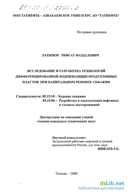 Диссертация капитальный ремонт скважин 2466