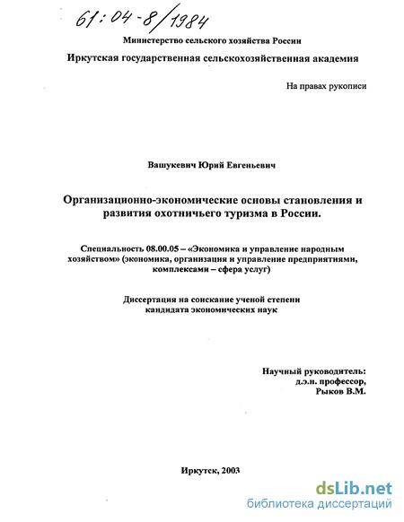 Развития охотничьего туризма в россии