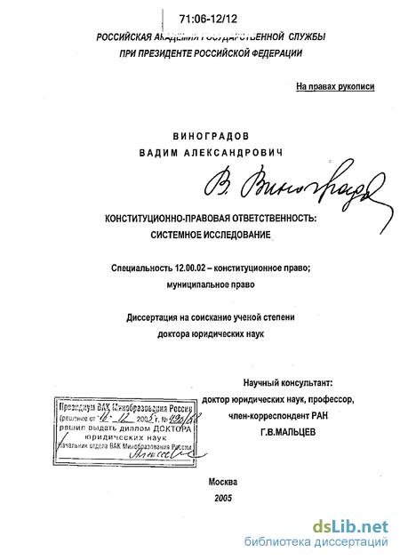 Виноградов вадим александрович диссертация 6139