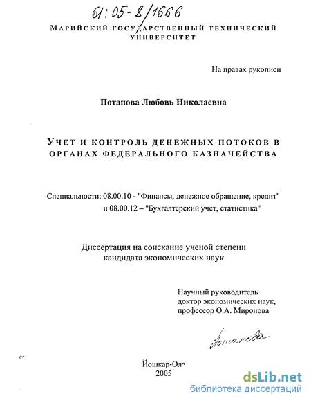 Учет денежных средств диссертация 3532