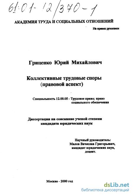 трудовые споры москва