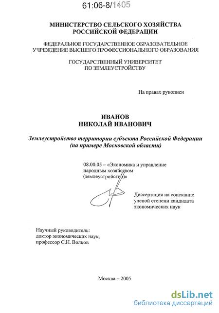 Диссертация иванов николай иванович 534