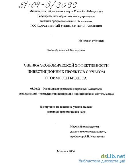 Управление стоимостью проекта диссертация 7796