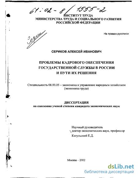 Кадровое обеспечение государственной службы диссертация 5072
