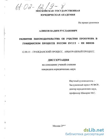 Участие прокурора в арбитражном процессе диссертация медленно возвращался
