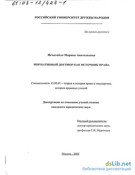нормативный договор в современном праве курсовая работа