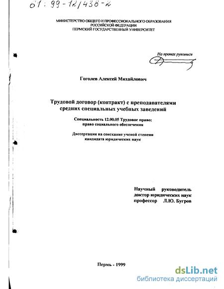 Трудовой договор Машкинское шоссе трудовые книжки со стажем Вишневая улица