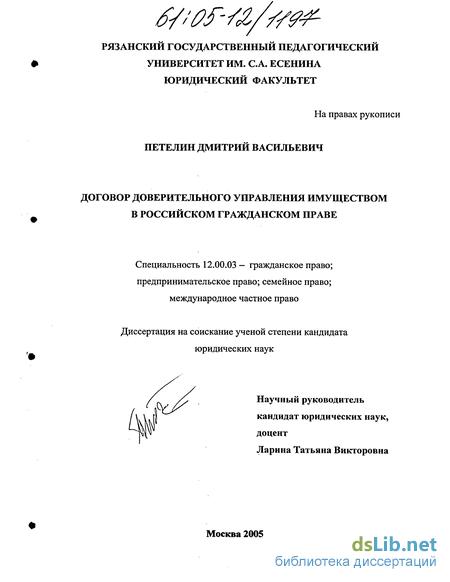 правового регулирования доверительного управления имуществом в  Проблемы правового регулирования доверительного управления имуществом в российском гражданском праве