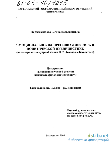 Дагестанские порнухи дгпу