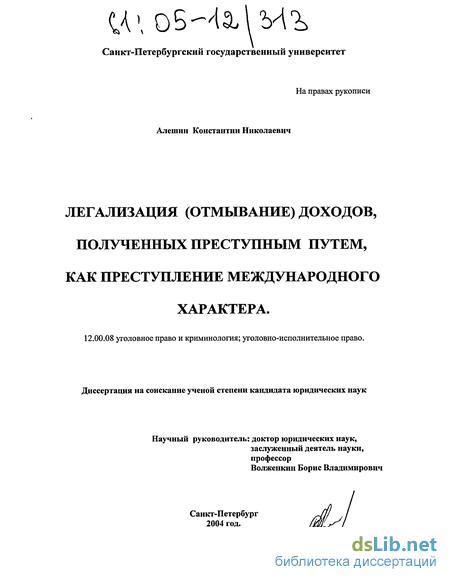 Диссертация легализация доходов полученных преступным путем 309